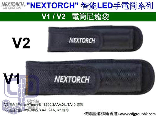 "中國""NEXTORCH""-智能LED手電筒系列-V1,V2電筒尼龍袋-V12"
