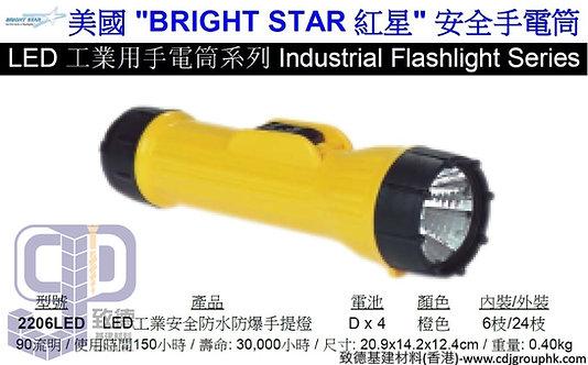 "美國""BRIGHT STAR""紅星-安全手電筒-LED工業用手電筒系列-2618LED"