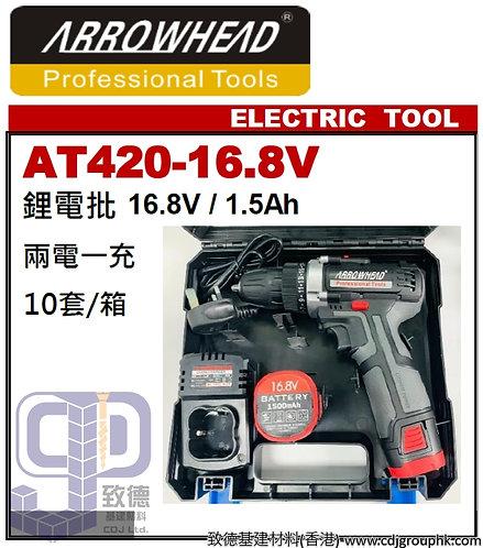"""日本""""ARROWHEAD""""箭牌-鋰電批16.8V-1.5Ah-AT42016.8V(STMW)"""