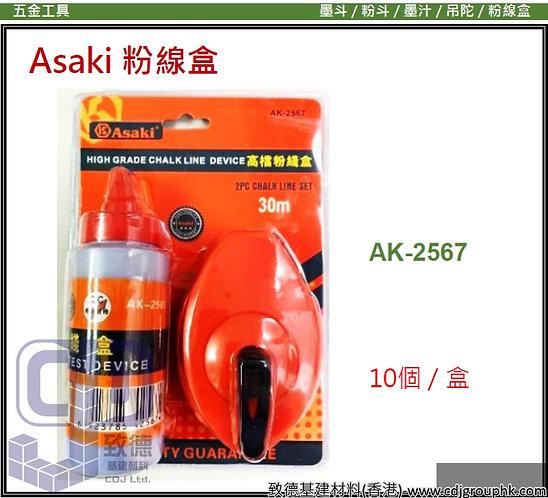 """中國""""Asaki""""雅賽崎-粉斗/粉線盒-AK2567(STMW)"""