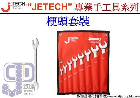 """中國""""JETECH""""捷科-梗頭套裝-OWSS"""