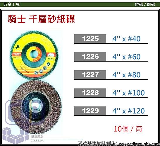"""中國""""KNIGHT""""騎士-千層砂紙碟-122529(STMW)"""