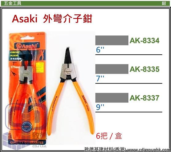 """中國""""Asaki""""雅賽崎-外曲/外彎介子鉗-AK83347(STMW)"""