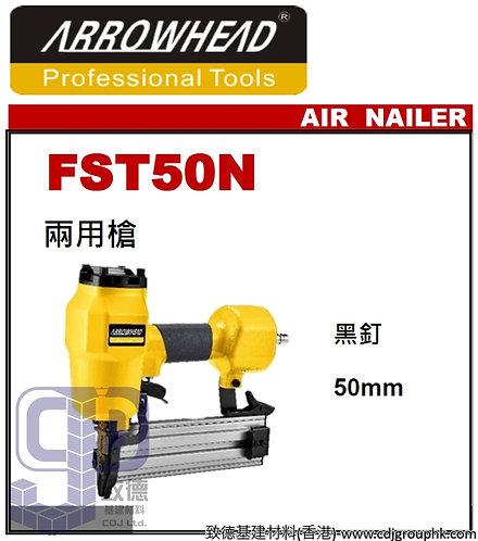 """中國""""ARROWHEAD""""-兩用槍黑釘50mm-FST50N(STMW)"""