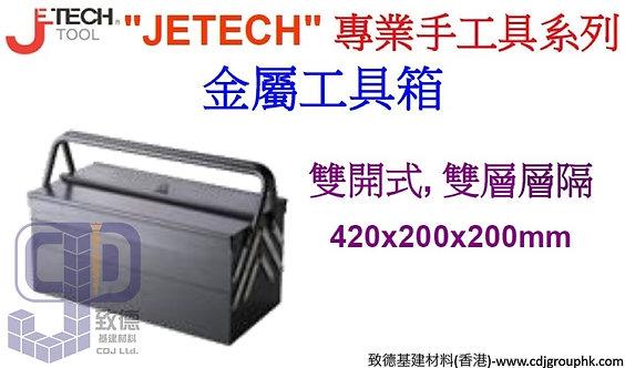 """中國""""JETECH""""專業手工具-金屬工具箱-TB18"""
