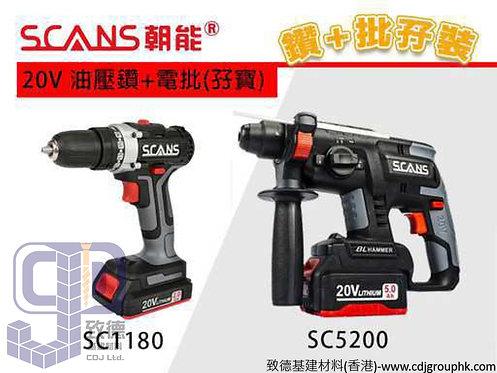 """中國""""SCANS""""朝能-20V鋰電三用油壓鑽+電批(孖寶)-SC5200+SC1180(AE)"""