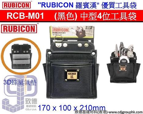 """日本""""RUBICON""""羅賓漢-中型4位工具袋(黑色)-RCBM01"""