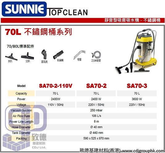 """中國""""SUNNIE""""TOP CLEAN-靜音型吸塵吸水機70L(不鏽鋼桶)-SA70(STMW)"""
