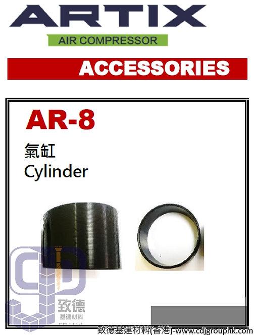 """中國""""ARTIX""""-無油靜音空壓機配件-氣缸-ARTAR8(STMW)"""