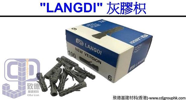 """中國""""LANGDI""""-灰膠枳-LANNP"""