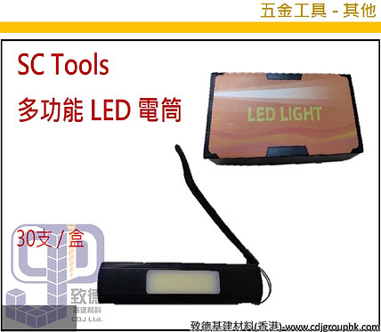 "中國""SC Tools""-多功能LED電筒-3166(STMW)"