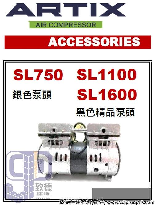 """中國""""ARTIX""""-無油靜音空壓機配件-銀色/黑色精品泵頭-ARTSL7501600(STMW)"""