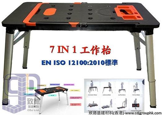 """歐洲""""NEIDER""""-電動工具-輕裝多功能摺疊式7合1工作檯-WS1771"""