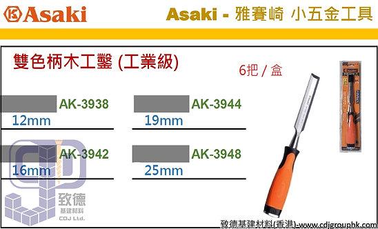 """中國""""Asaki""""雅賽崎-雙色柄木工鑿(工業級)-AK3938424448(STMW)"""