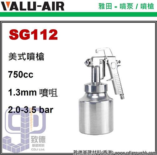 """中國""""VALU AIR'雅田-美式噴槍-SG112V(STMW)"""