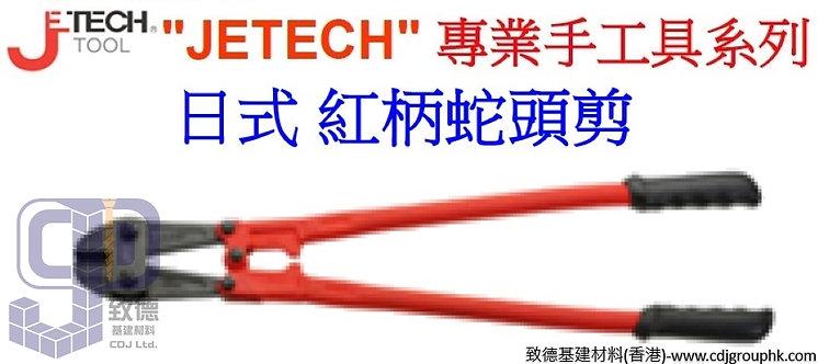 """中國""""JETECH""""專業手工具-日式紅柄蛇頭剪-BC310"""