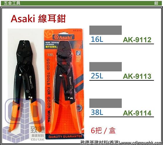 """中國""""Asaki""""雅賽崎-16L至38L線耳鉗-AK91124(STMW)"""