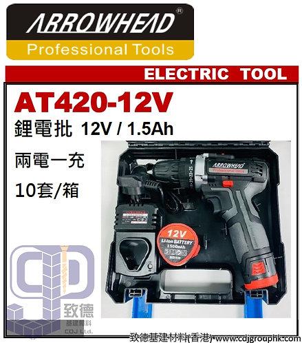 """日本""""ARROWHEAD""""箭牌-鋰電批12V-1.5Ah-AT42012V(STMW)"""