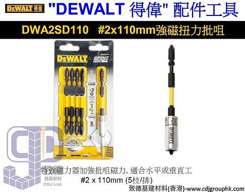 """美國""""DEWALT""""得偉-配件工具-#2x110mm強磁扭力批咀-DWA2SD110"""