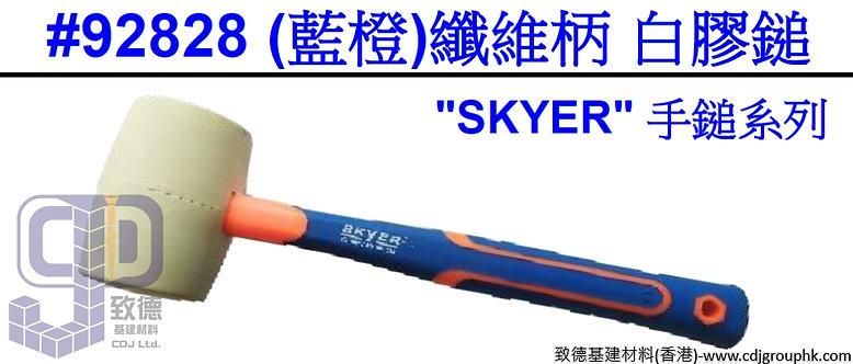 """中國""""SKYER""""-(藍橙)纖維柄白膠鎚-92828"""