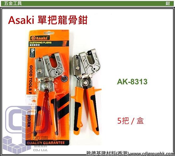 """中國""""Asaki""""雅賽崎-單把龍骨鉗-AK8313(STMW)"""