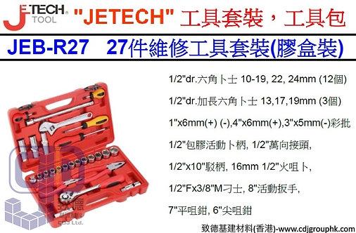 """中國""""JETECH""""捷科-27件維修工具套裝(膠盒裝)-JEBR27"""