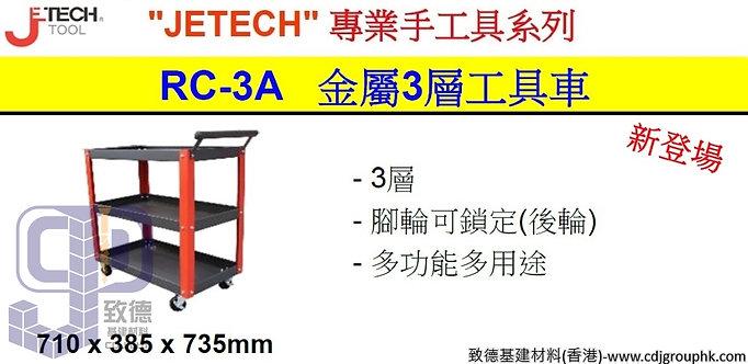 """中國""""JETECH""""專業手工具-金屬3層工具車-RC3A"""