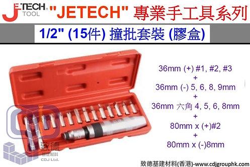 """中國""""JETECH""""專業手工具-1/2寸(15件)撞批套裝(膠盒)-12IM15S"""