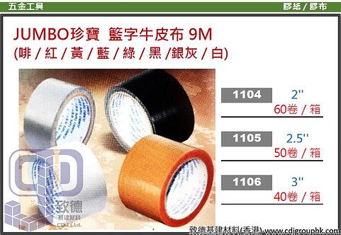 """中國""""JUMBO""""珍寶 -藍字牛皮膠布9M(啡-紅-黃-藍-綠-黑-銀灰-白)-110456(STMW)"""