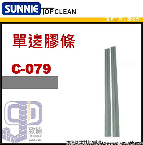 "中國""SUNNIE""TOP CLEAN-單邊膠條-C079(STMW)"