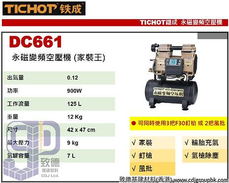 """韓國""""TICHOT""""鐵成-永磁變頻空壓機(家裝王)-DC661(STMW)"""