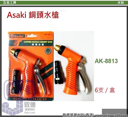 """中國""""Asaki""""雅賽崎-銅頭水槍-AK8813(STMW)"""