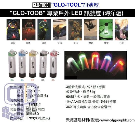 "中國""GLO-TOOL""訊號燈-GLO-TOOB專業戶外LED訊號燈(海洋燈)-GTAAA"