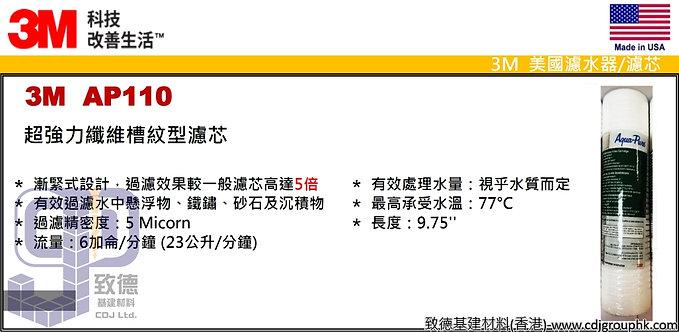 """美國""""3M""""-超強力纖維槽紋型濾芯-AP110(STMW)"""