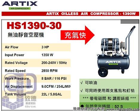 """中國""""ARTIX""""亞克士-無油靜音空壓機-HS139030(STMW)"""