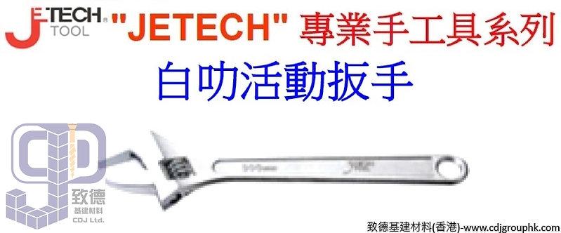 """中國""""JETECH""""專業手工具-白叻活動扳手-AW424"""