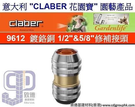 """意大利""""CLABER""""花園寶-鍍鉻銅1/2寸&5/8寸修補接頭-CLA9612"""