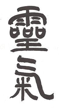 Japanese Kanji for Reiki
