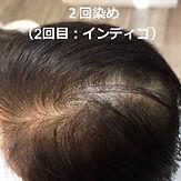 二回染め(②インディゴ).jpg