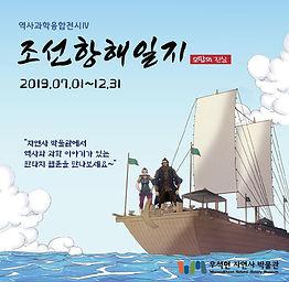 조선항해일지 현수막.jpg