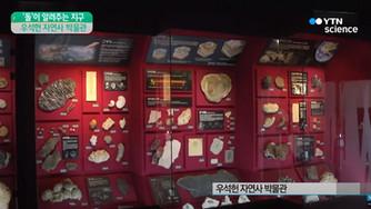 '돌'이 알려주는 지구…우석헌자연사박물관