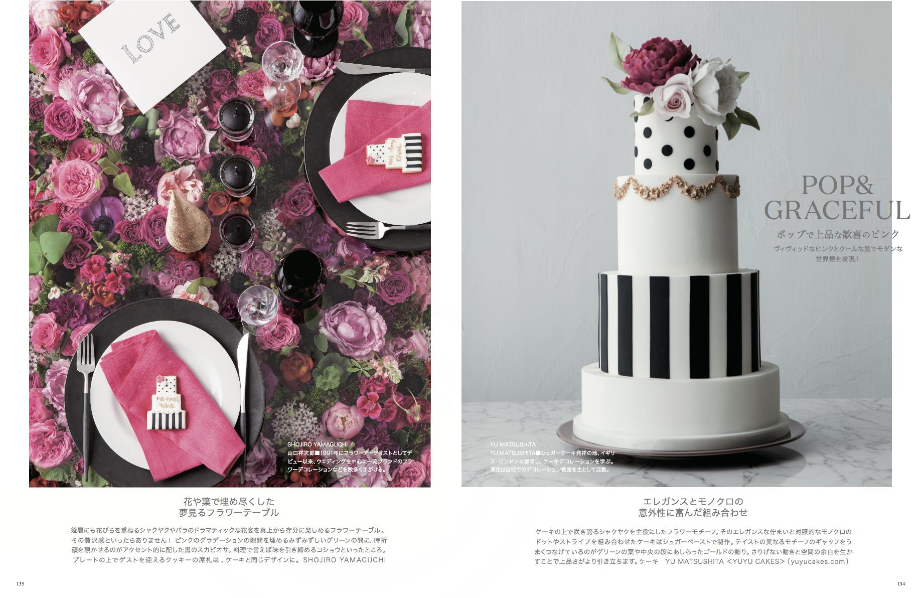 MARTHA STEWART Weddings JAPAN issue
