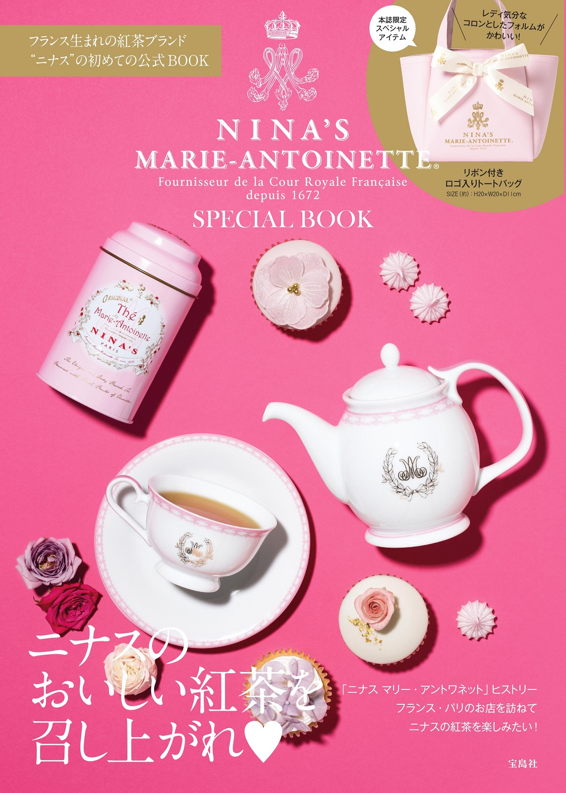 NINA'S MARIE-ANTOINETTE SPECIAL BOOK