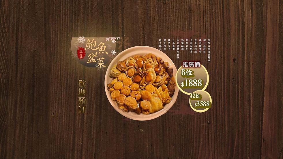 20201221_盆菜2_website.jpg
