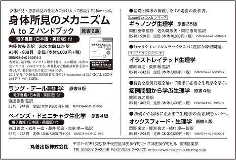 丸善出版広告.jpg