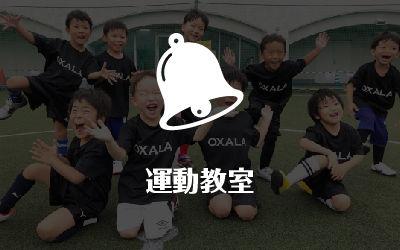 事業内容_運動教室.jpg
