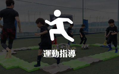 事業内容_運動指導.jpg