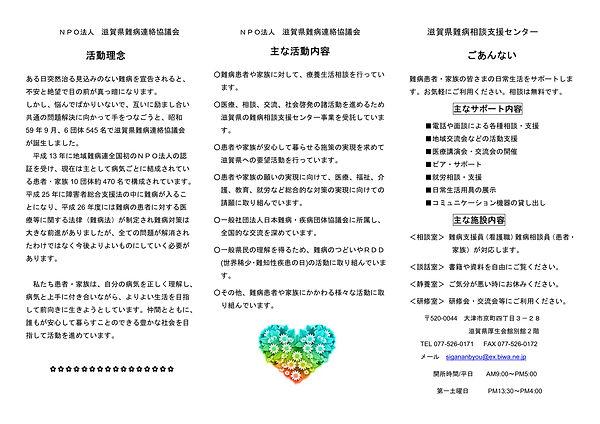 *滋賀難連入会申込書20201026-1.jpg
