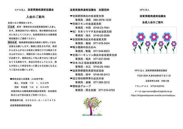 *滋賀難連入会申込書20201026-2.jpg