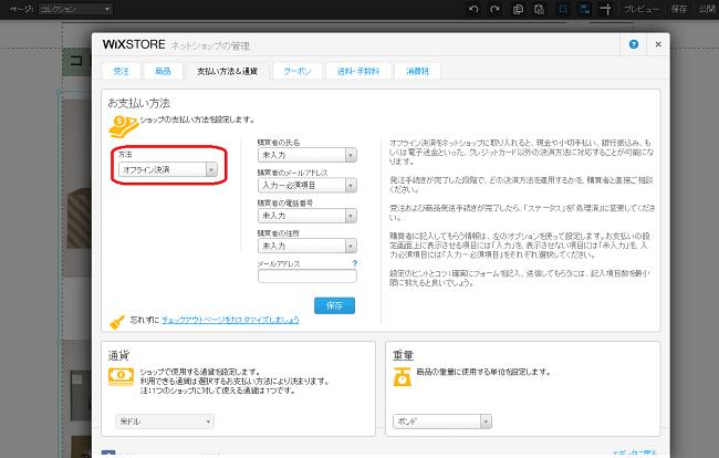 Wixネットショップ機能のオフライン決済